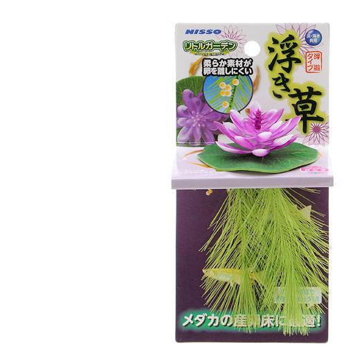 ニッソー リトルガーデン 浮き草 着後レビューで 送料無料 ピンク 関東当日便 産卵床 人工水草 おトク
