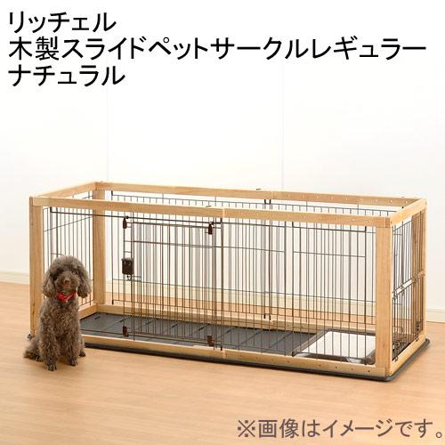 □取寄せ商品 (大型)リッチェル 木製スライドペットサークルレギュラー ナチュラル サークル 小型犬 別途大型手数料・同梱不可