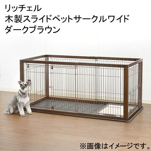 (大型)リッチェル 木製スライドペットサークルワイド ダークブラウン サークル 小型犬 中型犬 別途大型手数料・同梱不可・代引不可