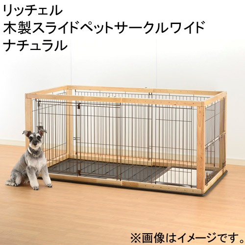 (大型)リッチェル 木製スライドペットサークルワイド ナチュラル サークル 小型犬 中型犬 別途大型手数料・同梱不可・代引不可
