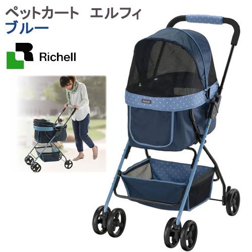 同梱不可・中型便手数料 リッチェル ペットカート エルフィ ブルー 猫 超小型犬 小型犬 カート 才数170