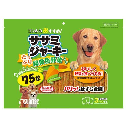 サンライズ ゴン太のおすすめササミジャーキー 緑黄色野菜入り 75枚 関東当日便