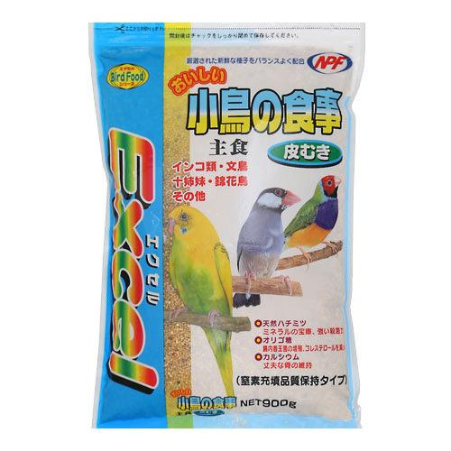 エクセル おいしい小鳥の食事 皮むき 900g 国産 鳥 フード えさ 餌 4袋入り お一人様6点限り【HLS_DU】 関東当日便