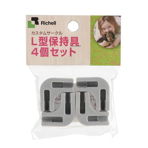リッチェル カスタムペットサークル 送料0円 L型保持具4個セット 販売 オプションパーツ 関東当日便