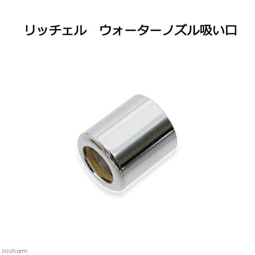 リッチェル ウォーターノズル吸い口 関東当日便