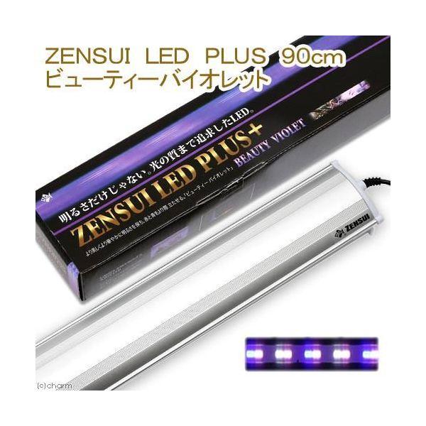 ZENSUI LED PLUS 90cmビューティーバイオレット 水槽用照明 ライト 海水魚 サンゴ 同梱不可 アクアリウム 沖縄別途送料 関東当日便