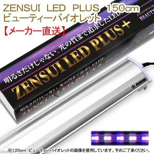 メーカー直送 ZENSUI LED PLUS 150cm ビューティーバイオレット 水槽用照明 ライト 同梱不可・別途送料