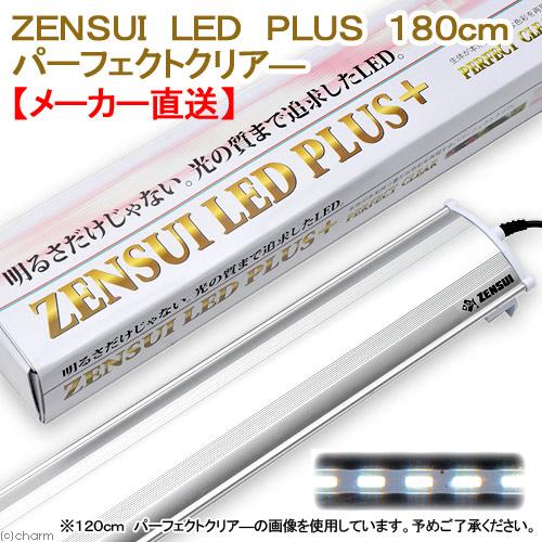 メーカー直送 ZENSUI LED PLUS 180cm パーフェクトクリア- 水槽用照明 ライト 同梱不可・別途送料