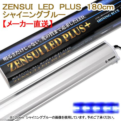 メーカー直送 ZENSUI LED PLUS 180cm シャイニングブルー 水槽用照明 ライト 同梱不可・別途送料