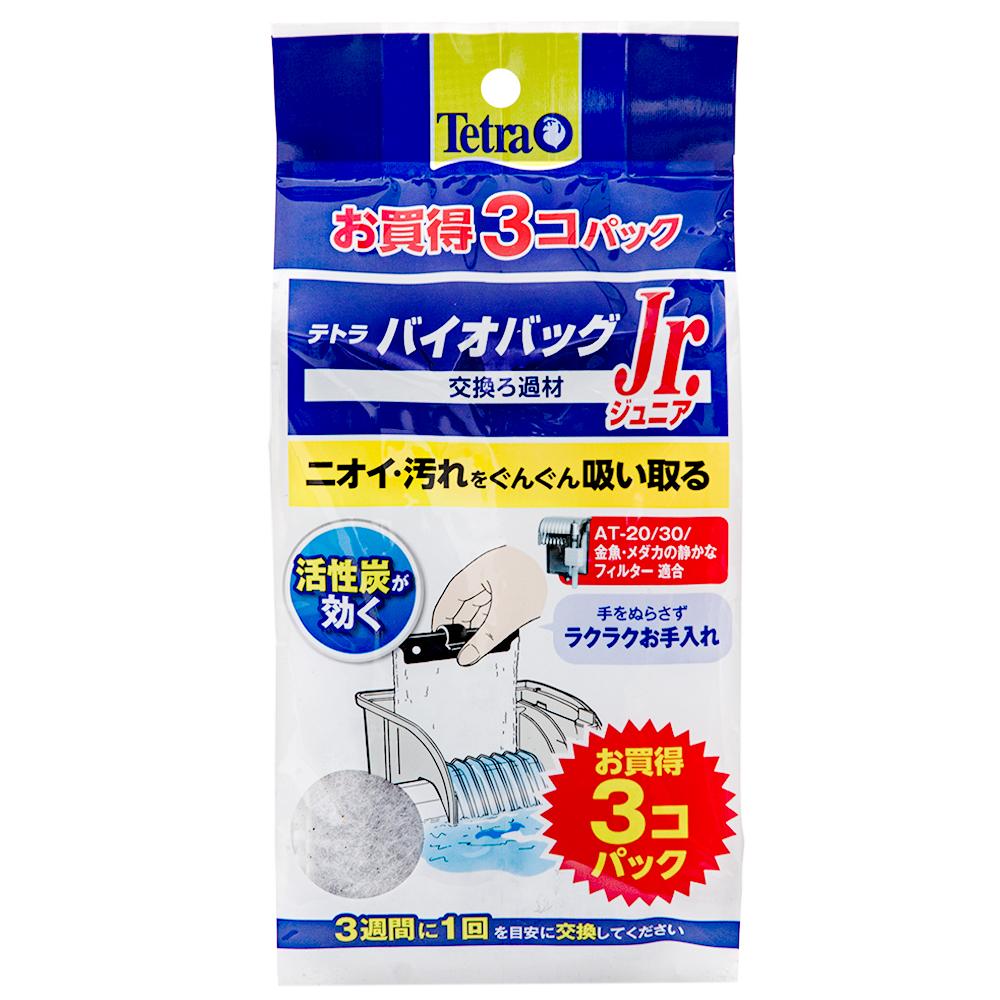 NEW 別倉庫からの配送 テトラ バイオバッグ ジュニア 3個パック 関東当日便 交換用 半額 ろ材