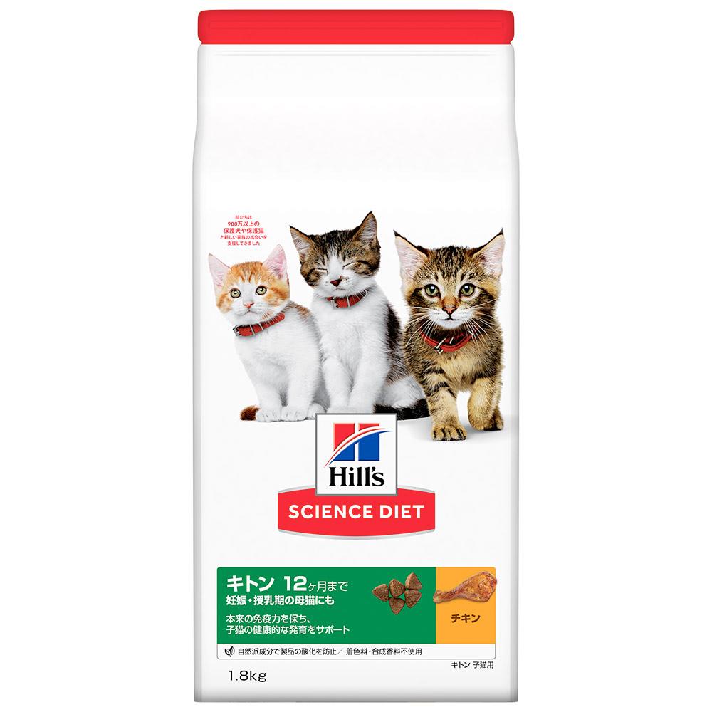 消費期限 2022 09 30 ヒルズ サイエンス ダイエット キャットフード チキン 健康的な発育をサポート 子猫用 1.8kg 激安通販ショッピング 12ヶ月まで 関東当日便 キトン お得セット