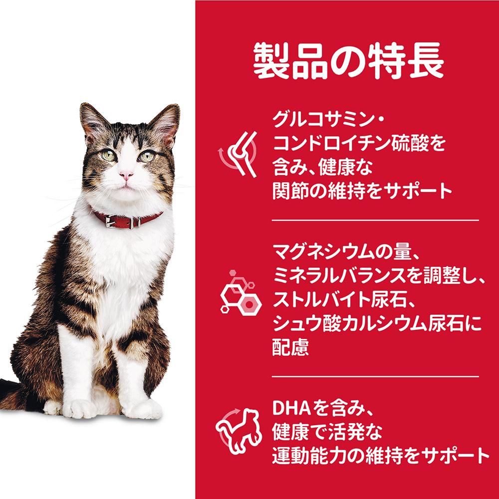 サイエンスダイエット シニア アドバンスド チキン 超高齢猫用 2.8kg キャットフード ヒルズ 関東当日便