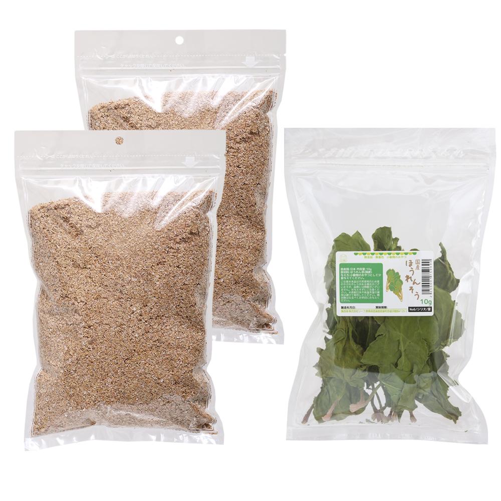 ミルワーム専用 栄養強化セット(ふすま1kg+乾燥ちぢみほうれん草10g)昆虫 ワーム 餌(エサ) 関東当日便