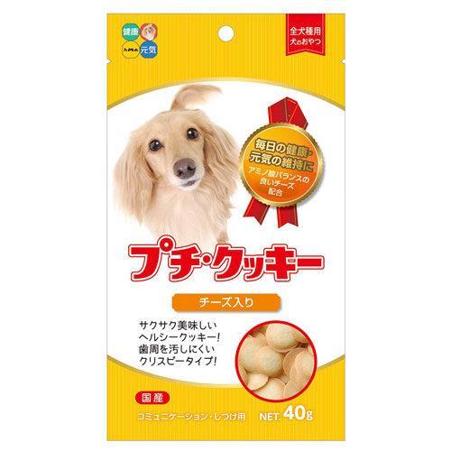 消費期限 2022/07/31  ハイペット プチ・クッキー チーズ入 40g 犬 おやつ クッキー 国産 関東当日便