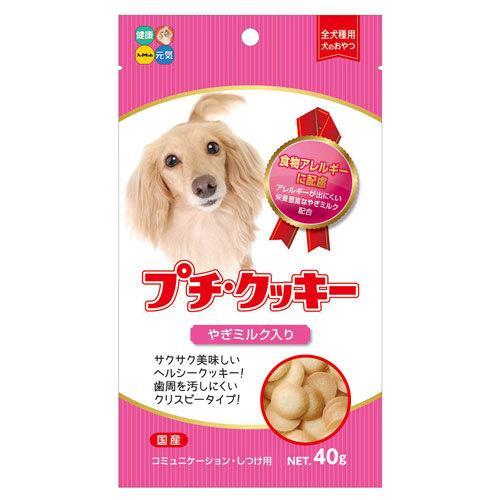 消費期限 2022/09/30  ハイペット プチ・クッキー やぎミルク入 40g 犬 おやつ クッキー 国産 関東当日便