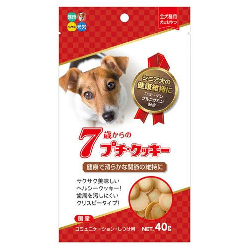 消費期限 2022/04/30  ハイペット 7歳からのプチ・クッキー 関節の健康 40g 犬 おやつ クッキー 高齢犬用 国産 関東当日便