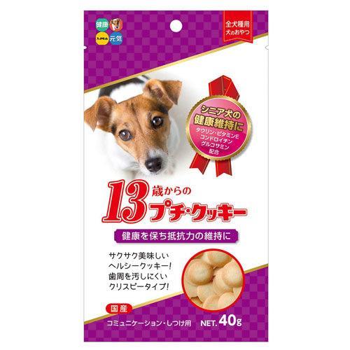 消費期限 2022 買い取り 10 31 ハイペット 13歳からのプチ おやつ クッキー 超高齢犬用 抵抗力の維持 犬 在庫一掃 関東当日便
