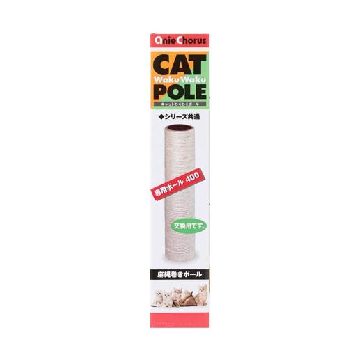 海外輸入 アニーコーラス キャットわくわくポール専用ポール400 猫用爪とぎ 交換パーツ 関東当日便 大幅にプライスダウン 遊具