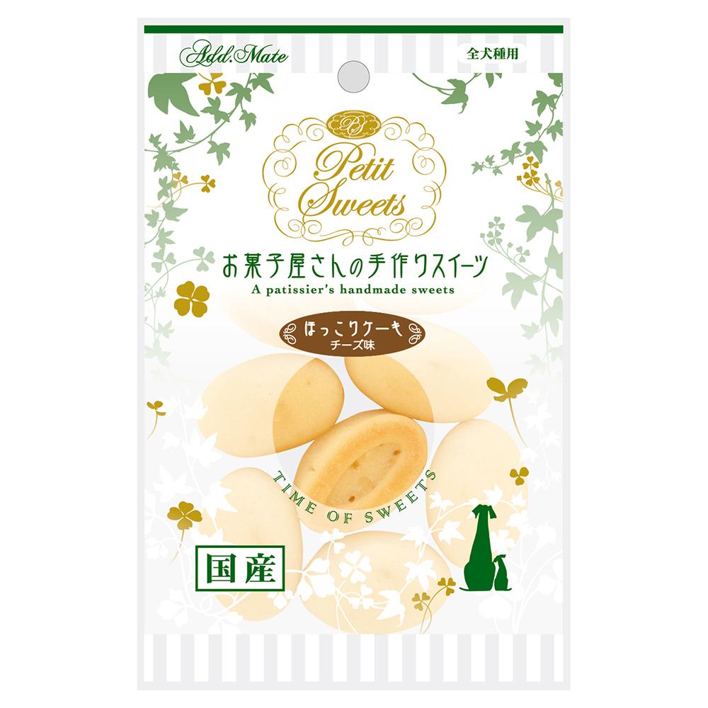 消費期限 2022 03 31 アドメイト プチスイーツ チーズ味 限定モデル ほっこりケーキ 関東当日便 至上 国産 8個入