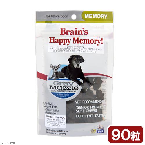 Gray Muzzle ハッピーメモリー 犬猫用栄養補助食品 90粒 関東当日便