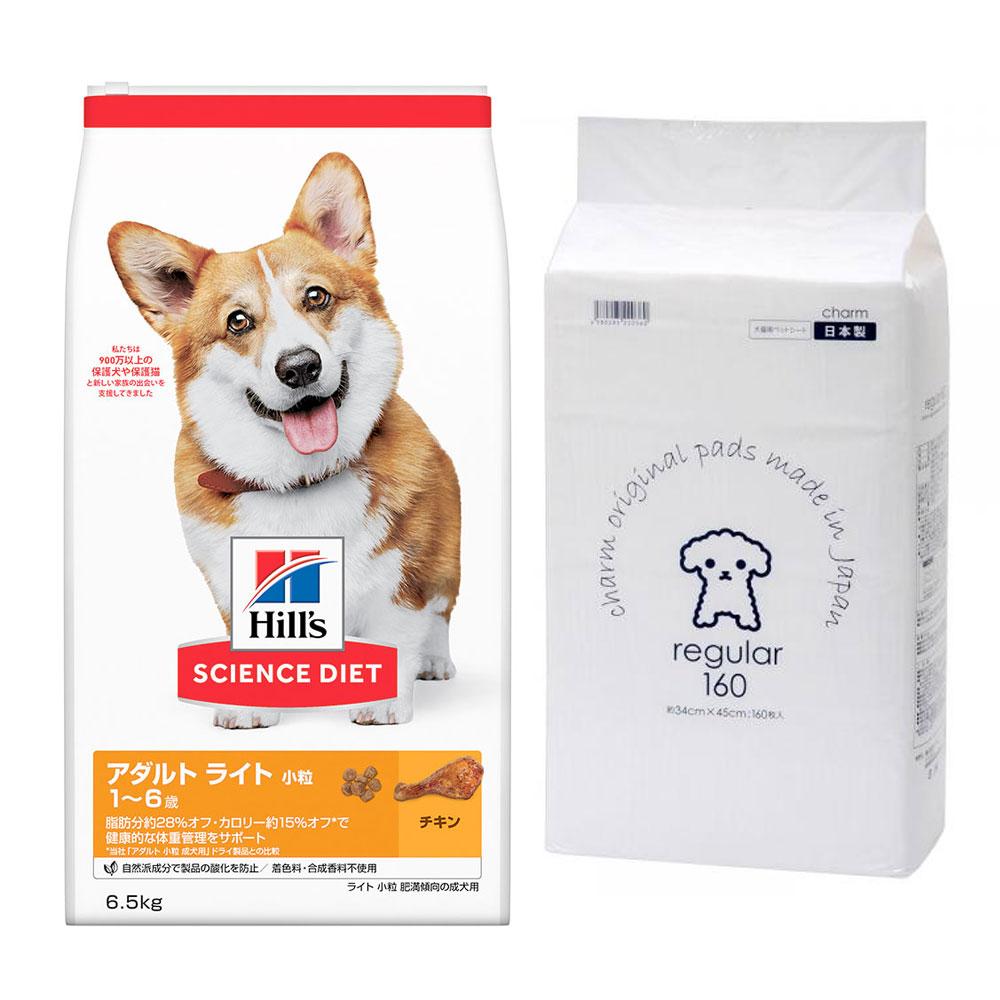 サイエンスダイエット ライト 小粒 肥満傾向の成犬用 6.5kg + 国産ペットシーツ薄型レギュラー 160枚セット 関東当日便