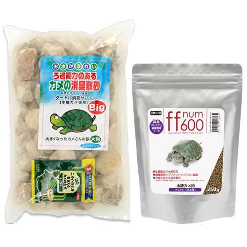 ffnum600水棲カメ用ペレット(浮上性)250g+タートル消臭サンド3Lセット 関東当日便