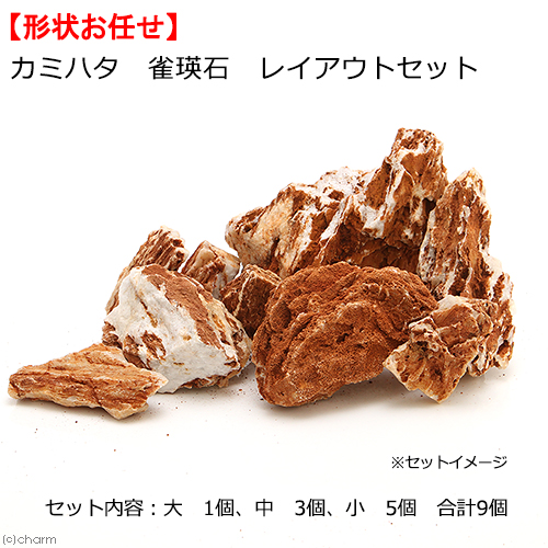カミハタ 雀瑛石 レイアウトセット 形状おまかせ 関東当日便