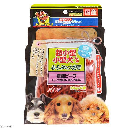 ドギーマン 超小型・小型犬's 遊ぶの大好き 極細ビーフ 20g×4袋 関東当日便
