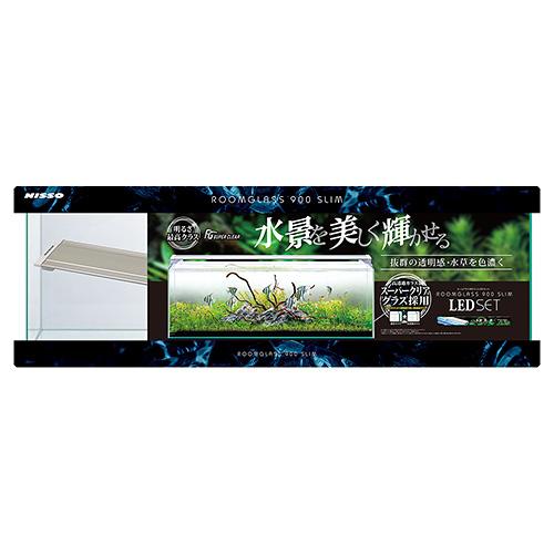 同梱不可・中型便手数料 ニッソー ルームグラス900スリム LEDセット 才数170