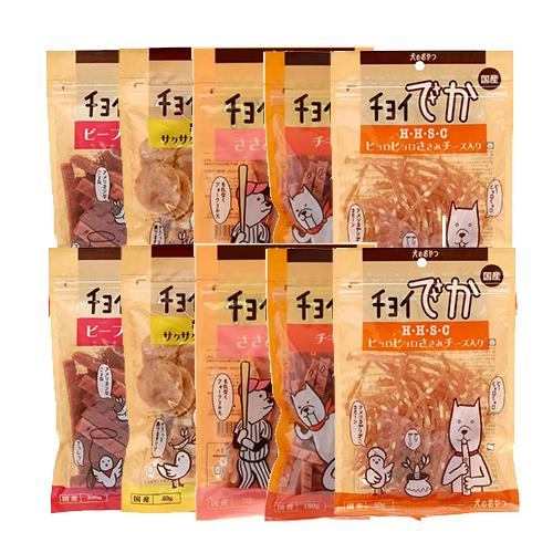 消費期限 2022/05/13  わんわん チョイでか 人気商品 盛りだくさんセット 5種×2袋 計10袋 関東当日便