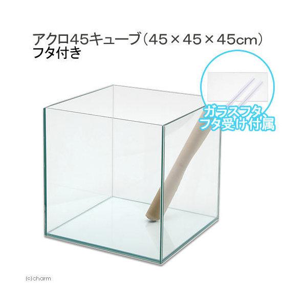 同梱不可・中型便手数料 45cmキューブ水槽(単体)アクロN45キューブ(45×45×45cm)フタ付き オールガラス水槽 Aqullo 才数180