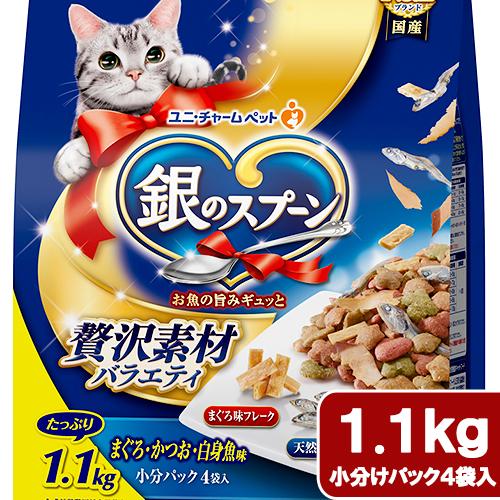銀のスプーン 贅沢素材バラエティ まぐろ・かつお・白身魚味 1.1kg【HLS_DU】 関東当日便