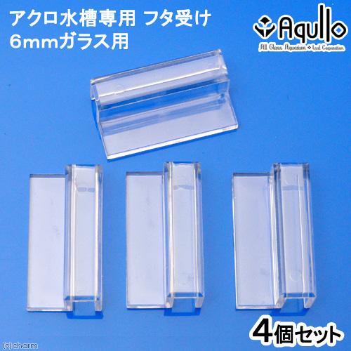 ガラスフタ受け アクロ用 ガラス厚6mm対応 4個セット 関東当日便