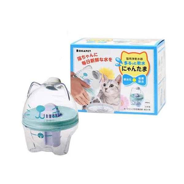 祝日 KURITA 猫用浄軟水器 関東当日便 まるっと軟水にゃんたま アウトレット☆送料無料