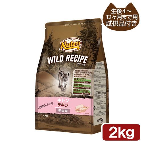 ニュートロ キャット ワイルド レシピ キトン チキン 子猫用 2kg 試供品のおまけ付き【HLS_DU】 関東当日便