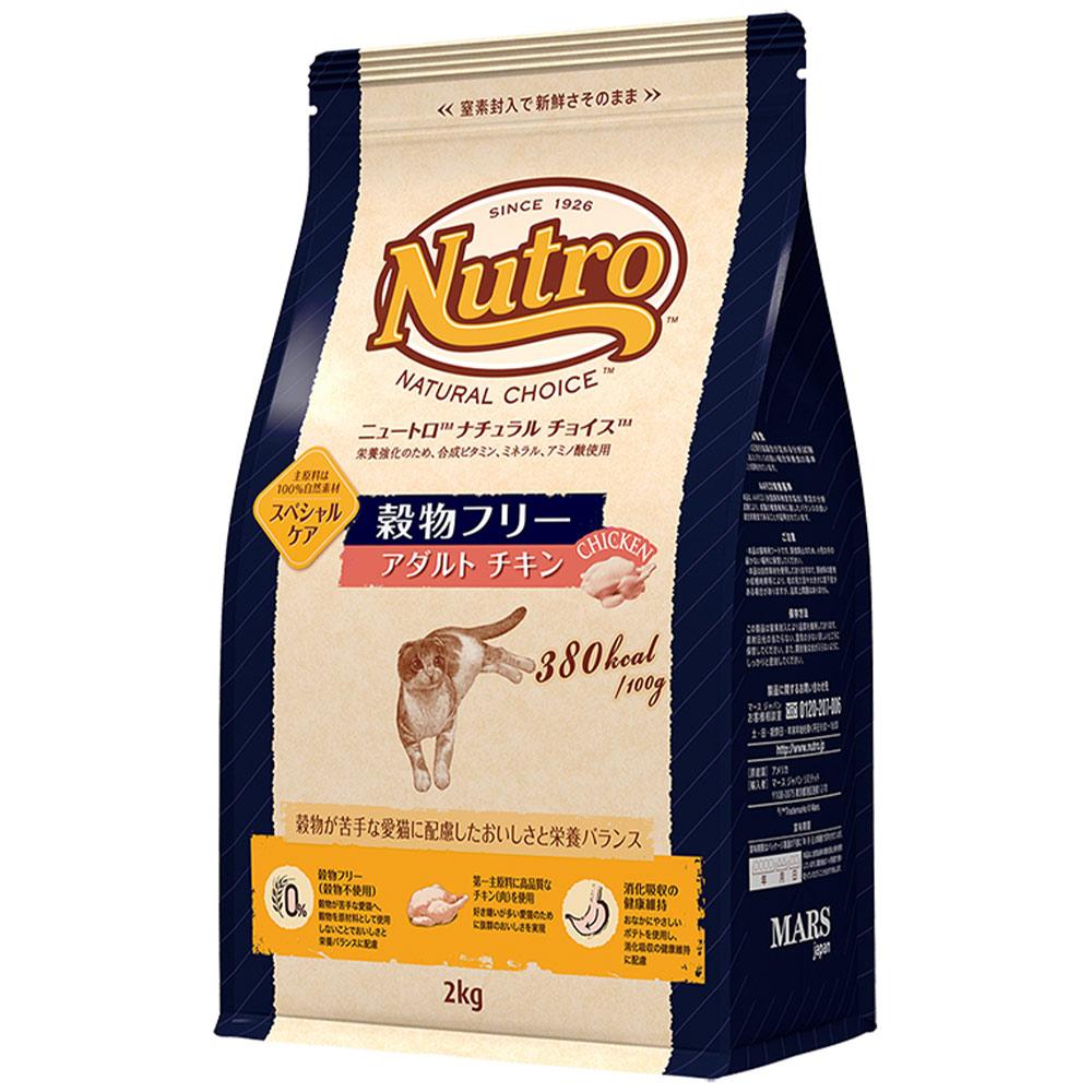 消費期限 2022 04 26 18%OFF ニュートロ ナチュラルチョイス 穀物フリー 関東当日便 2kg 別倉庫からの配送 アダルト チキン キャットフード お一人様5点限り