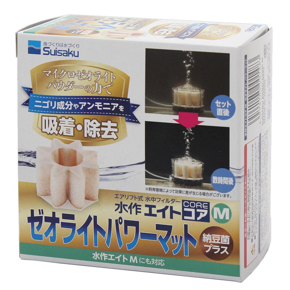 水作 エイトコアM ゼオライトパワーマット 関東当日便