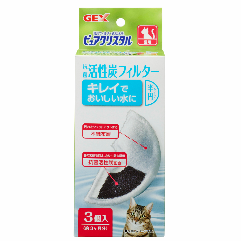 GEX ピュアクリスタル 抗菌活性炭フィルター 半円タイプ 猫用 3P 関東当日便
