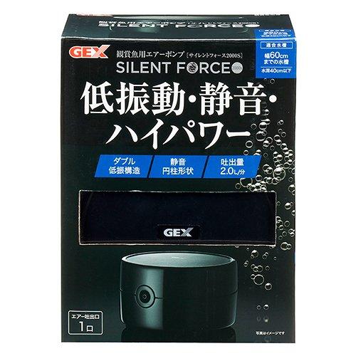 GEX サイレントフォース 2000S エアーポンプ 関東当日便 低振動 好評 静音 新作続 ~60cm水槽