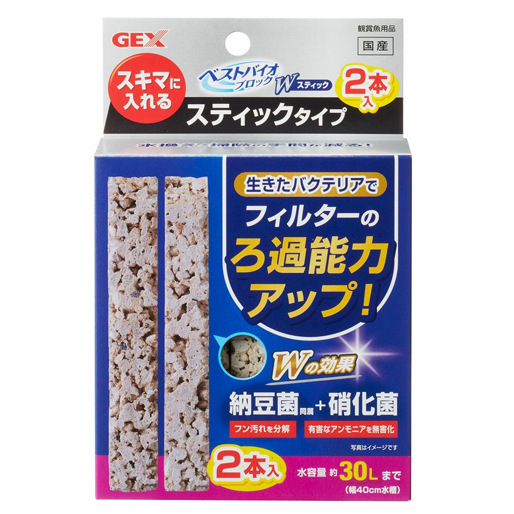 GEX ベストバイオブロック Wスティック 2本入 関東当日便