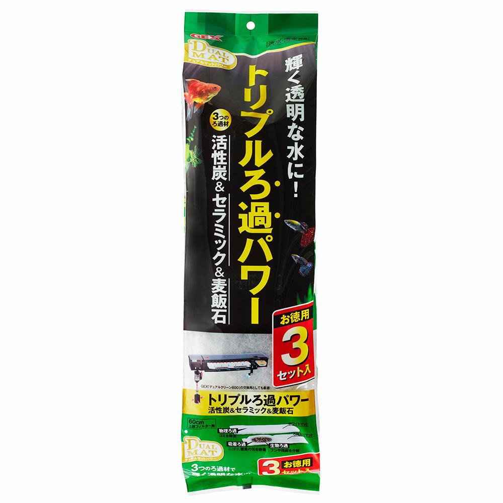 GEX 買い物 デュアルマットパワーお徳用3セット 最安値 関東当日便