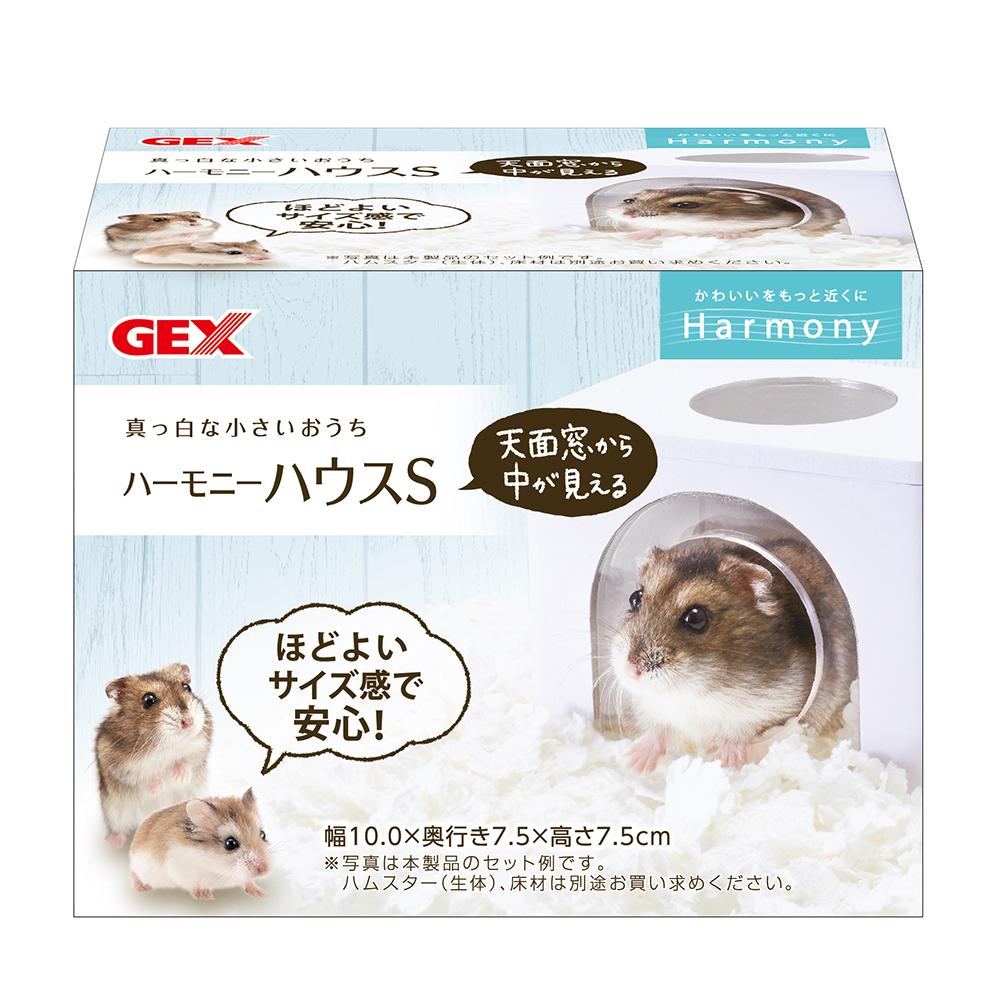 GEX 新登場 高級 ハビんぐ ハーモニーハウスS 関東当日便