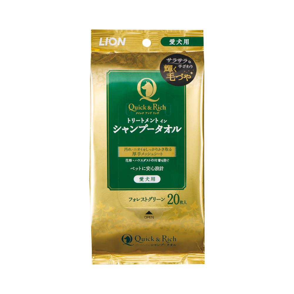 ライオン クイック&リッチ トリートメントインシャンプータオル 愛犬用 フォレストグリーン 20枚入り 関東当日便