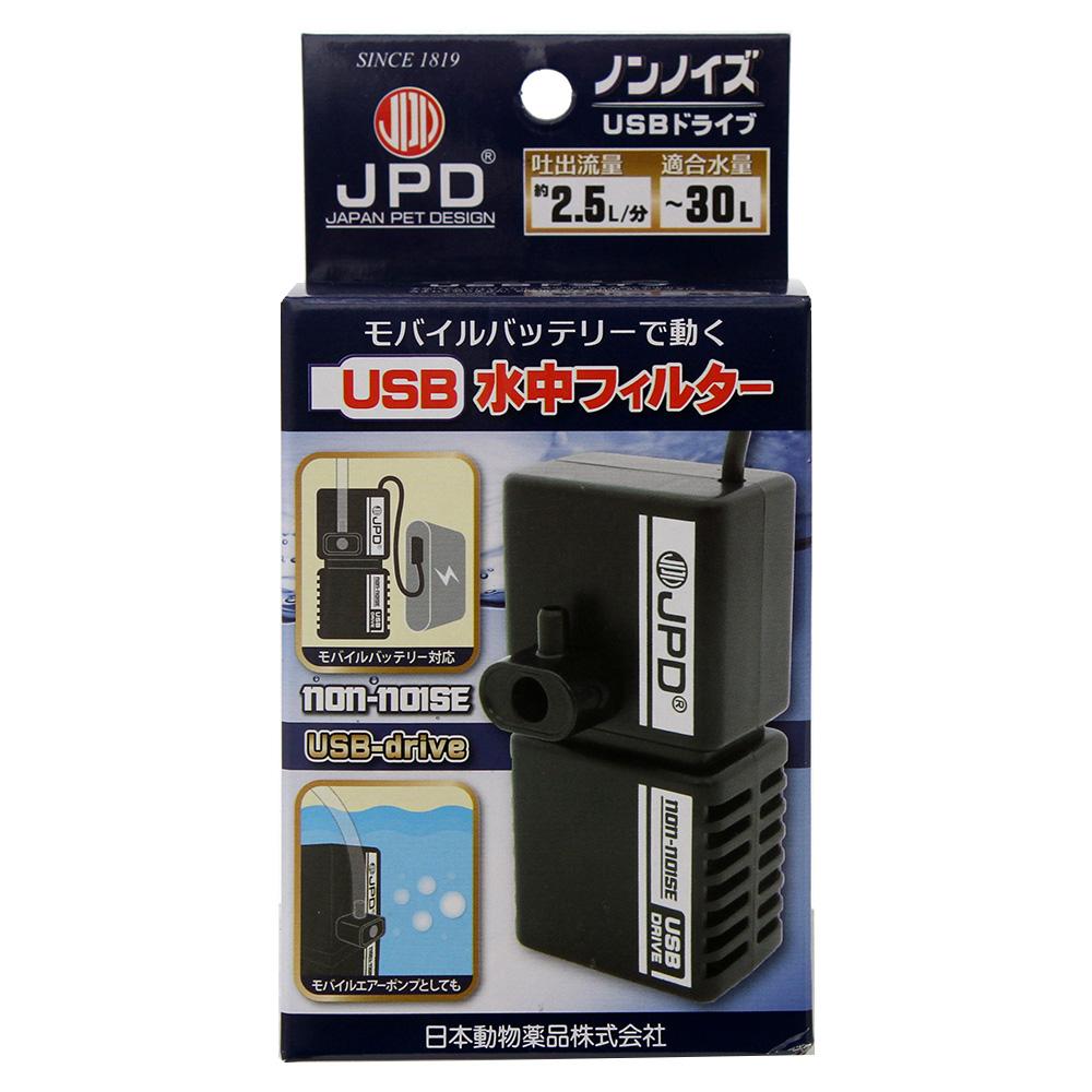 日本動物薬品 ニチドウ ノンノイズ USB 超小型 在庫あり 水中フィルター 関東当日便 着後レビューで 送料無料