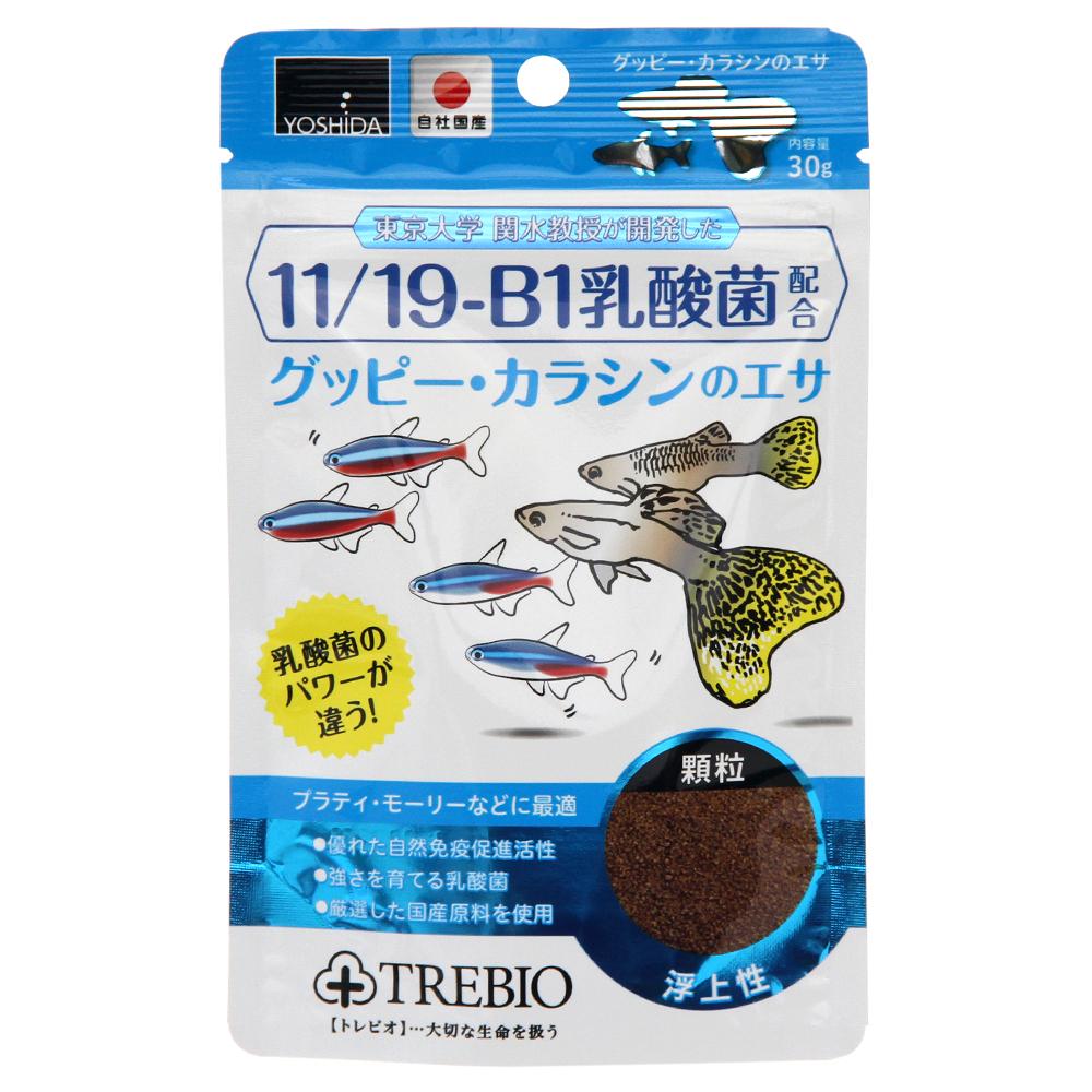 吉田飼料 トレビオ グッピー・カラシンのエサ 30g 関東当日便