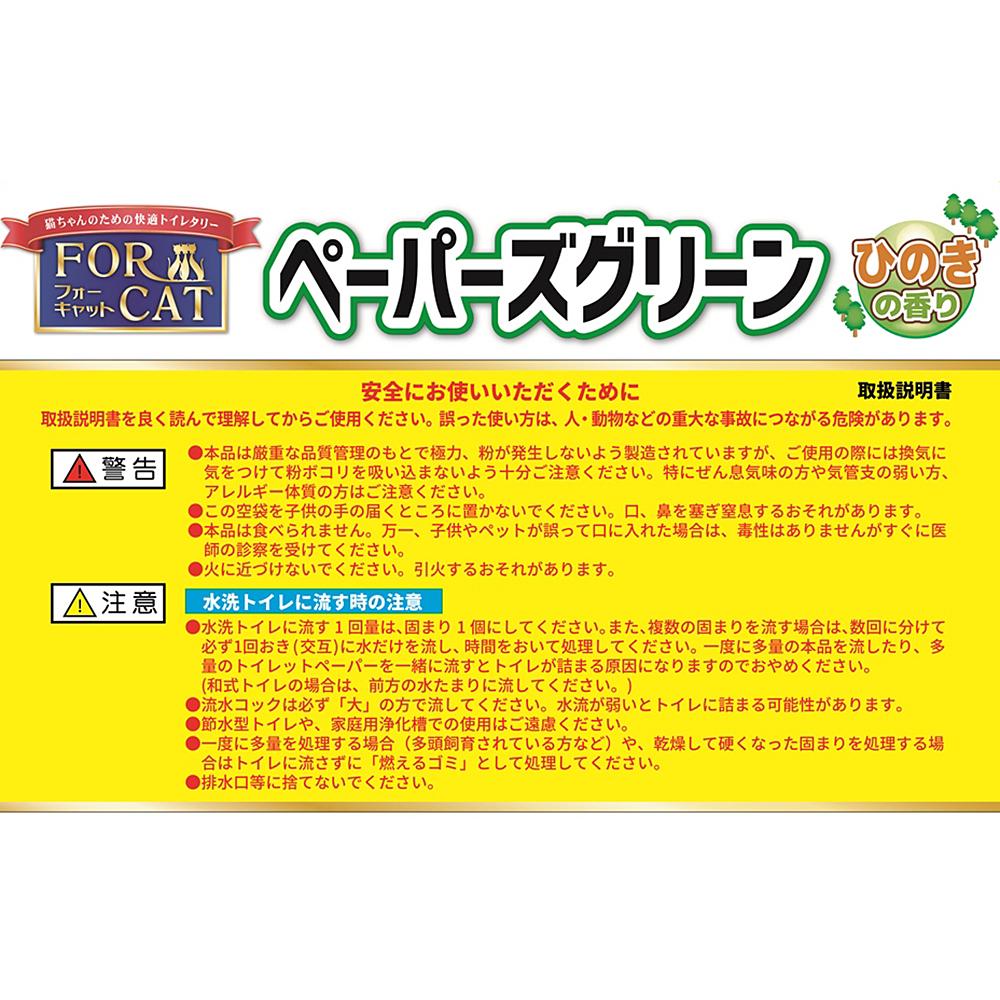 新東北化学工業 ペーパーズグリーン ひのきの香り 6.5L お一人様6点限り 関東当日便