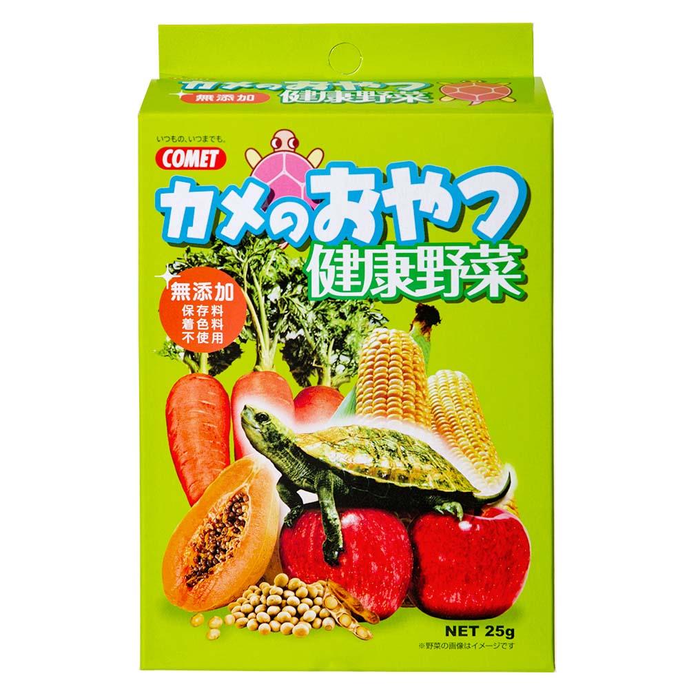 消費期限 2023/11/30  コメット カメのおやつ 健康野菜 25g 餌 エサ 関東当日便