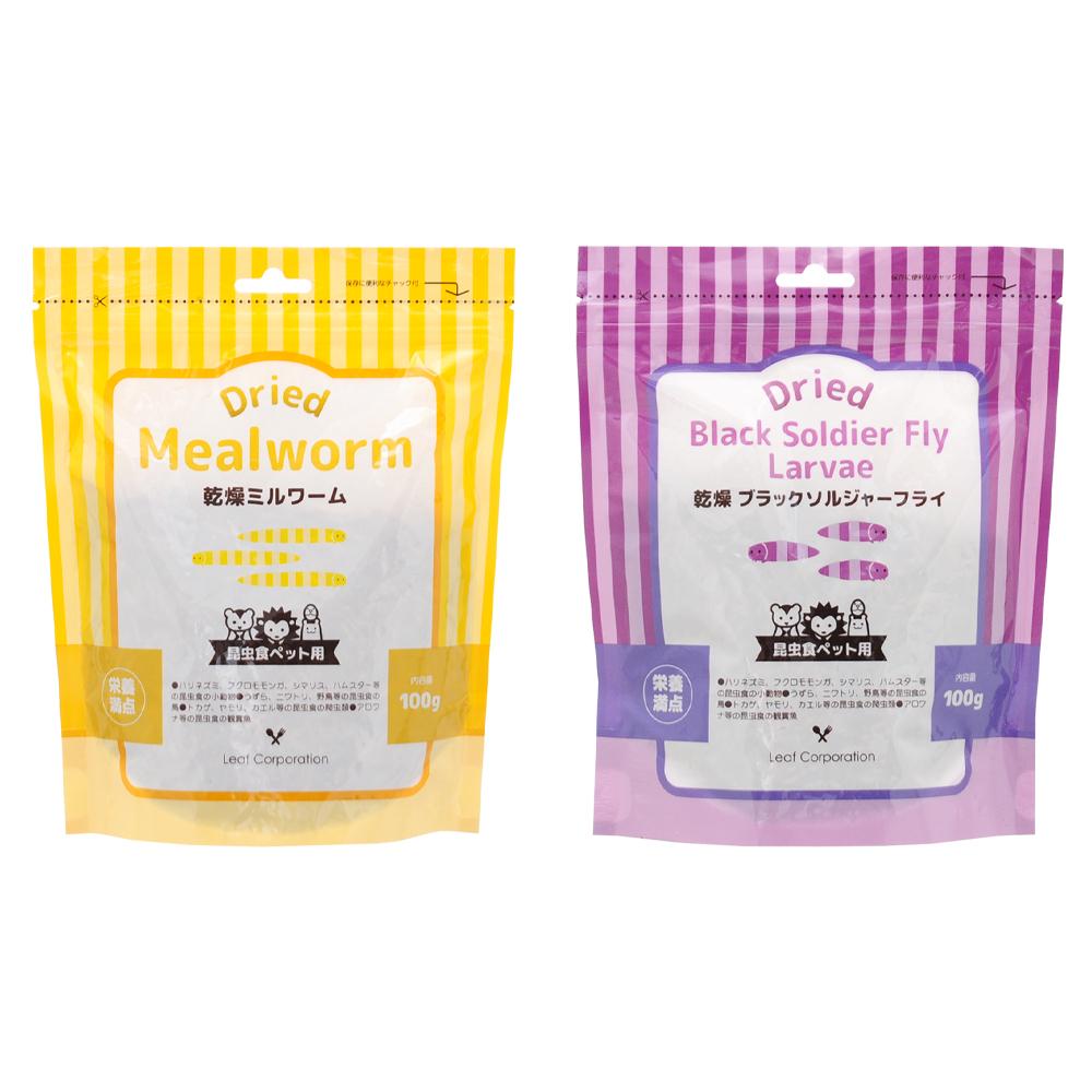 消費期限 2023/01/30  Leaf 乾燥ミルワーム&乾燥ブラックソルジャーフライ お試しセット 100g 関東当日便