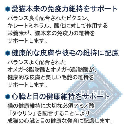 ブルーバッファロー 成猫用 室内飼い 毛玉ケア チキン&玄米 2kg 正規品 関東当日便