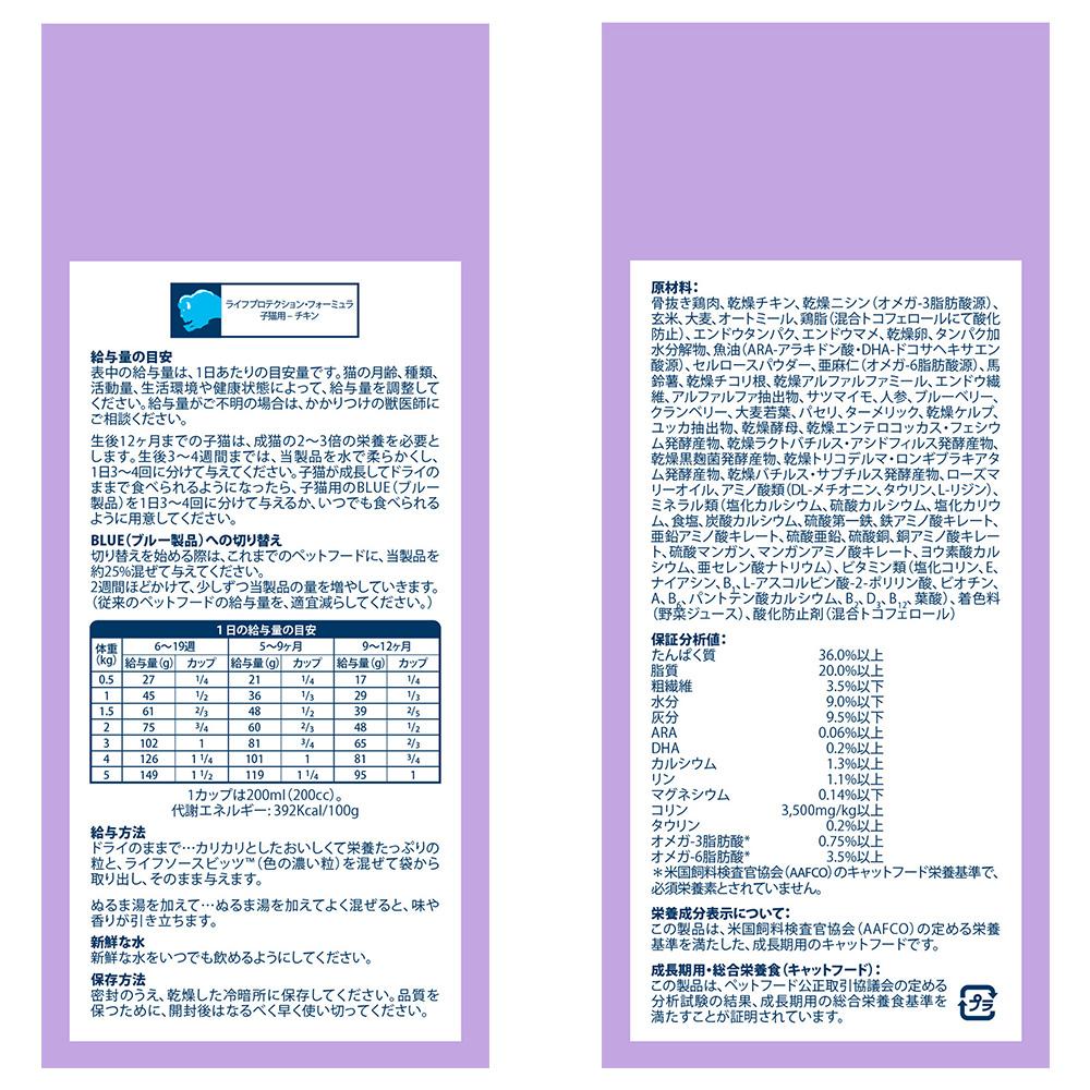 ブルーバッファロー 子猫用 チキン 2kg 正規品 関東当日便